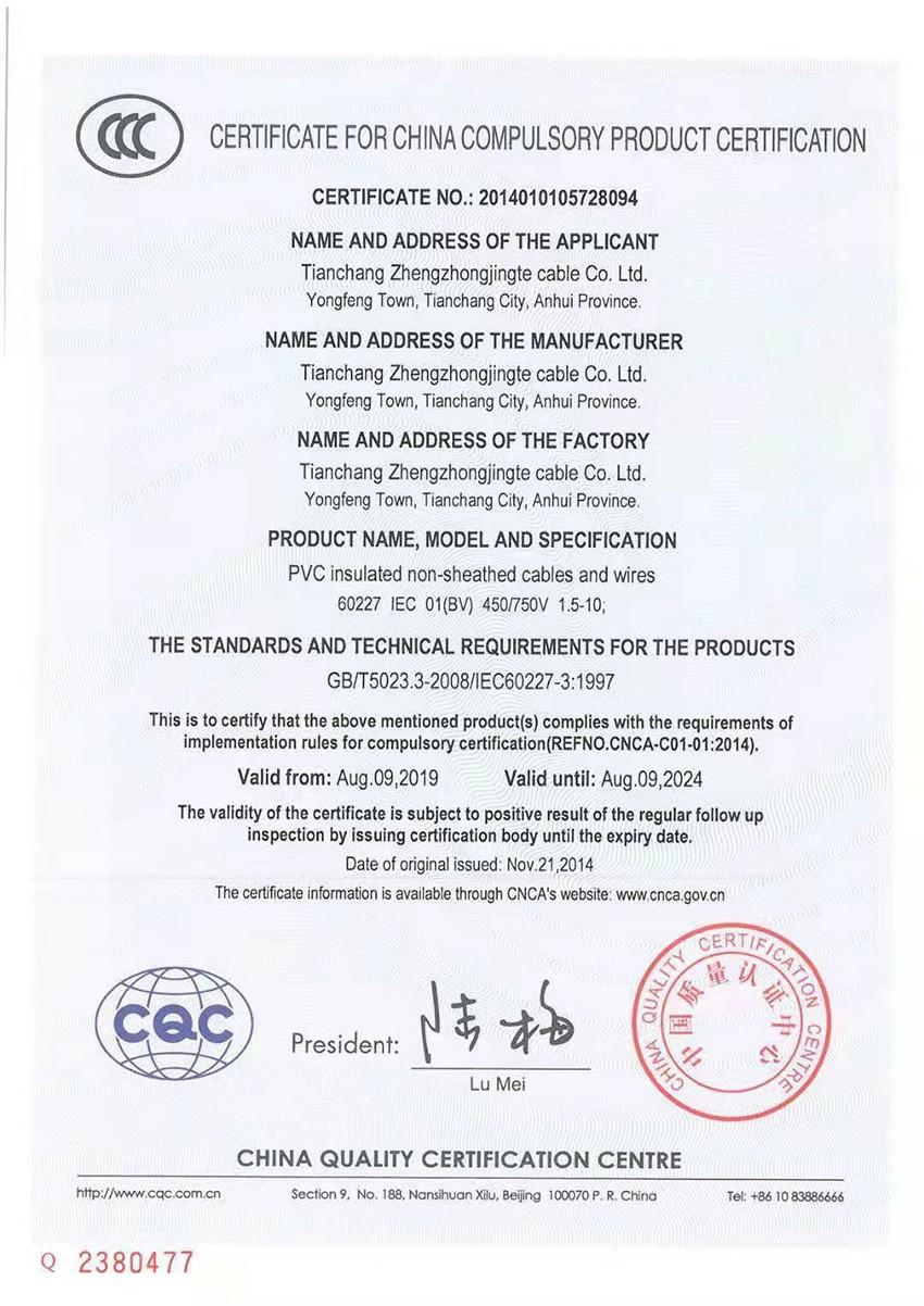 中国国家强制性产品认证证书英文2.jpg